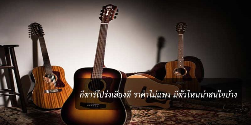 Acoustic-guitar-good-sound-good
